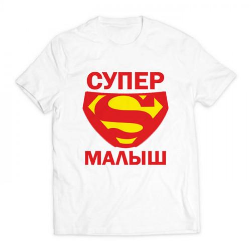 футболка с принтом Супер малыш