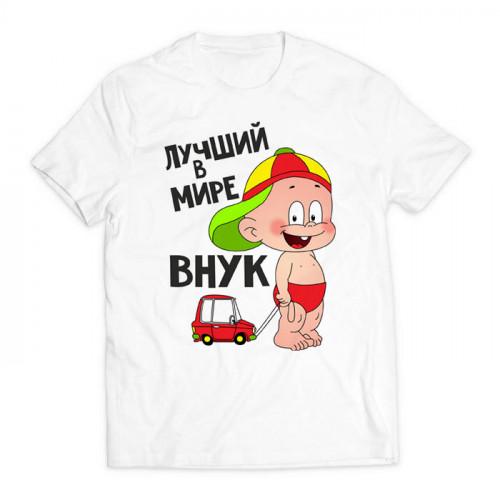 футболка с принтом Лучший в мире внук