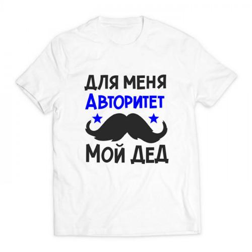 футболка с принтом Для меня авторитет мой дед
