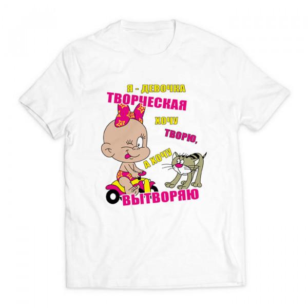футболка с принтом Я девочка творческая