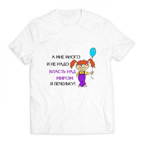 футболка с принтом А мне много не надо