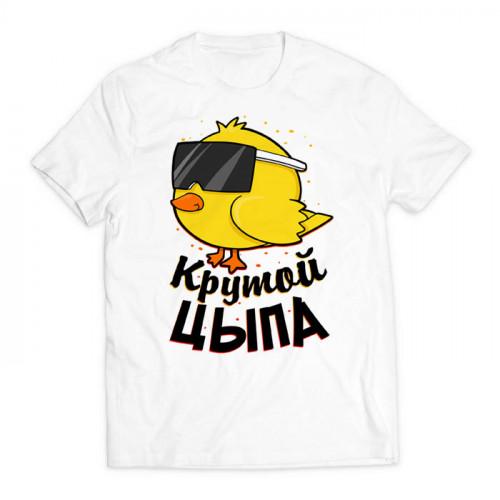 футболка с принтом Крутой цыпа