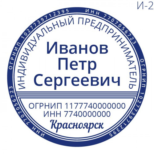 шаблон печати, штампа для ИП