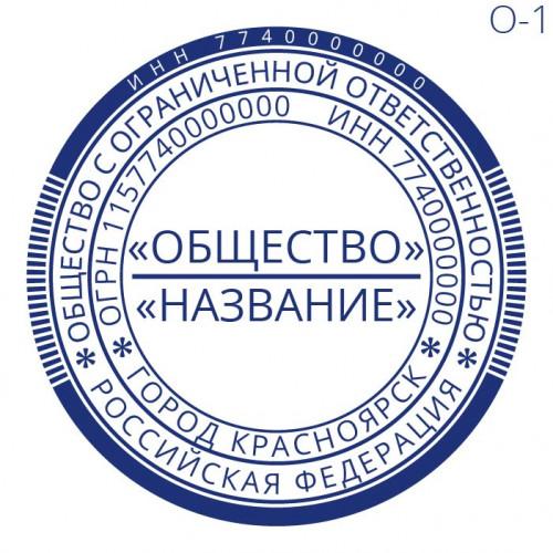шаблон печати, штампа для ООО
