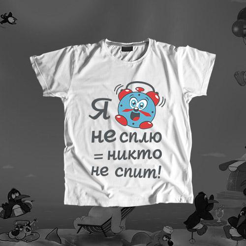 Детская футболка «Я не сплю - никто не спит»