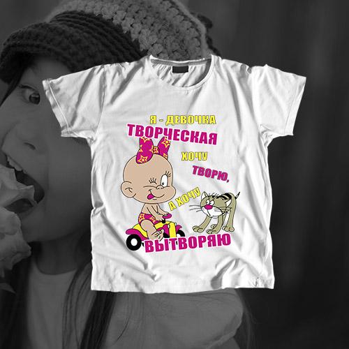Детская футболка «Я - девочка творческая»