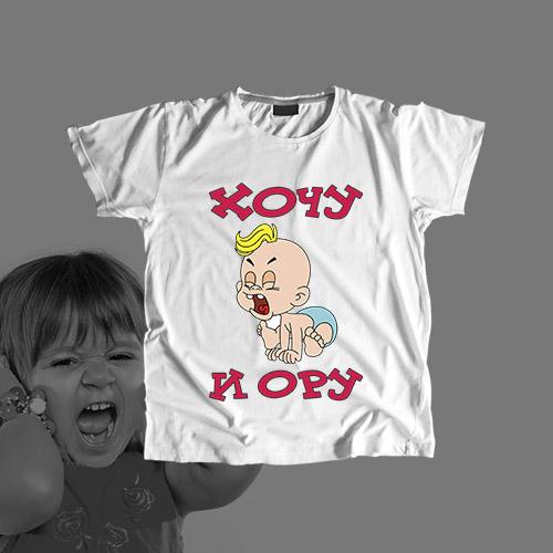 Детская футболка «Хочу и ору»