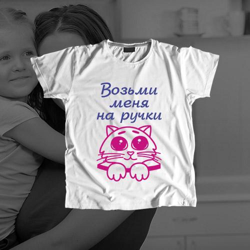 Детская футболка «Возьми меня на ручки»