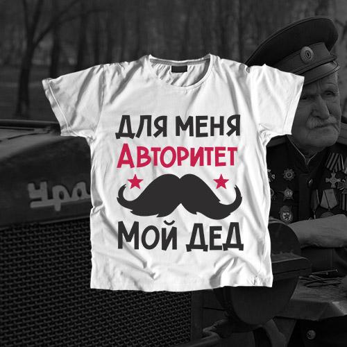 Детская футболка «Для меня авторитет мой дед»