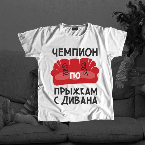 Детская футболка «Чемпион по прыжкам с дивана»