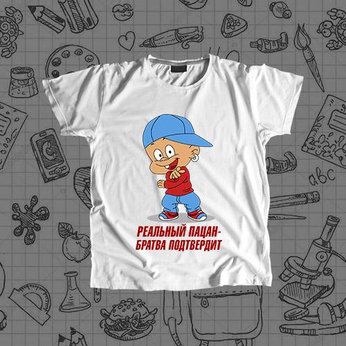 Детская футболка «Реальный пацан, братва подтвердит»