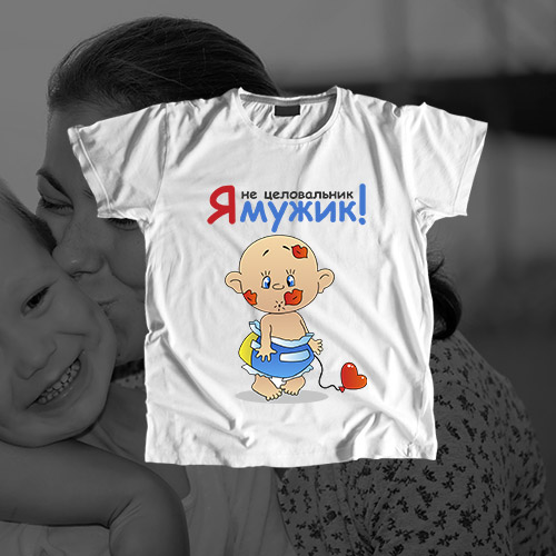 Детская футболка «Я не целовальник, я мужик»