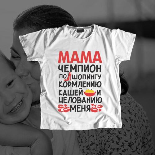 Детская футболка «Мама чемпион»