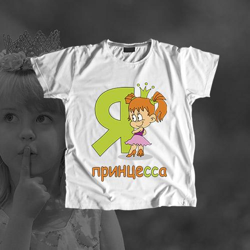 Детская футболка «Я принцесса»