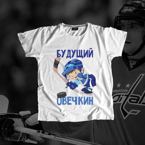 Детская футболка «Будущий Овечкин»