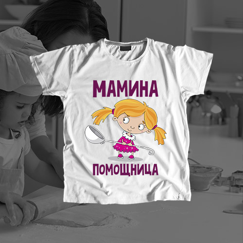 Детская футболка «Мамина Помощница»