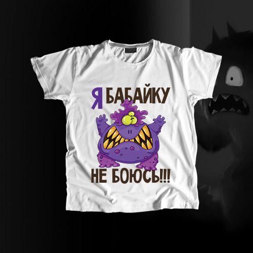 Детская футболка «Я бабайку не боюсь»