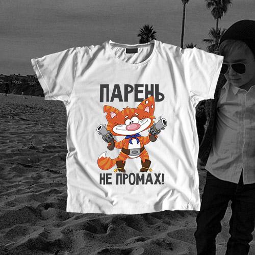 Детская футболка «Парень не промах»