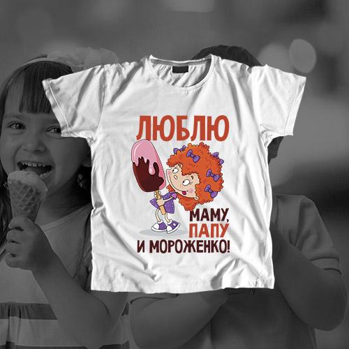 Детская футболка «Люблю маму, папу и мороженко»