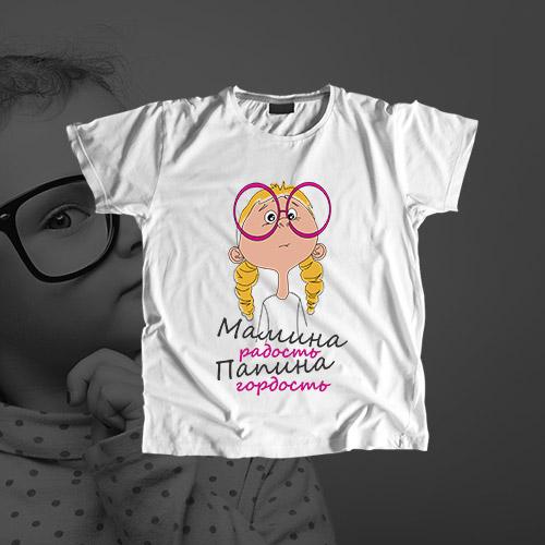 Детская футболка «Мамина радость, папина гордость»