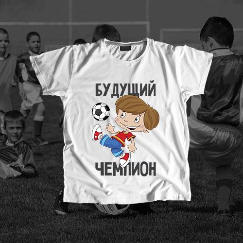 Детская футболка «Будущий чемпион»