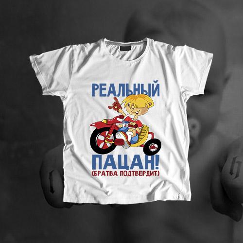 Детская футболка «Реальный пацан»