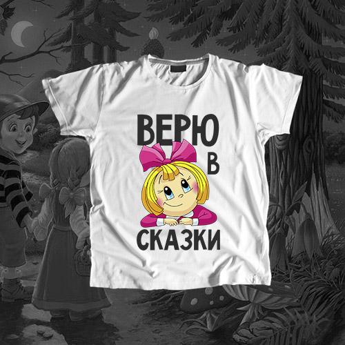 Детская футболка «Верю в сказки»
