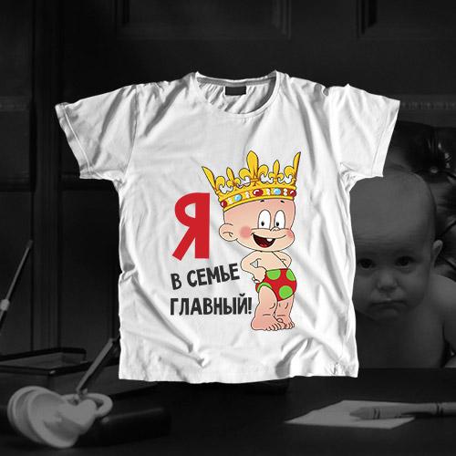 Детская футболка «Я в семье главный»