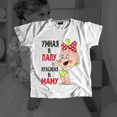 Детская футболка «Умная в папу, красивая в маму»