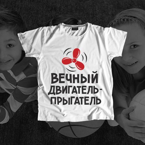 Детская футболка «Вечный двигатель-прыгатель»