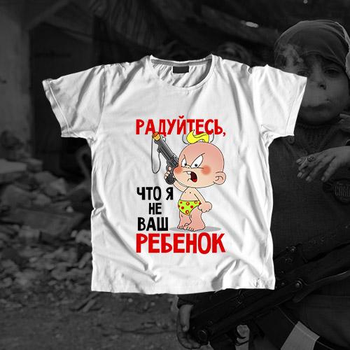 Детская футболка «Радуйтесь, что я не Ваш ребенок»