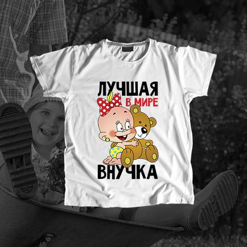 Детская футболка «Лучшая в мире внучка»