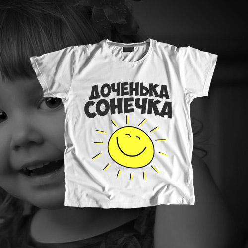 Детская футболка «Доченька Сонечка»