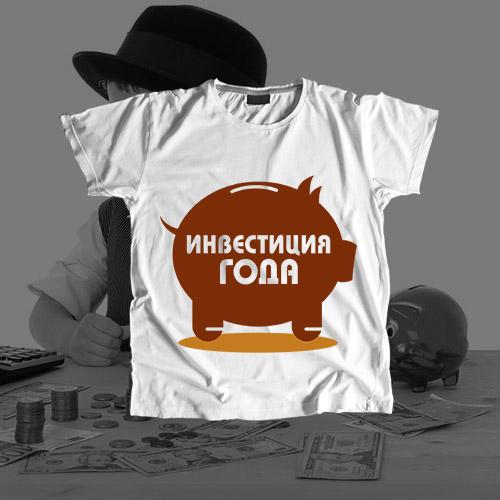Детская футболка «Инвестиция года»