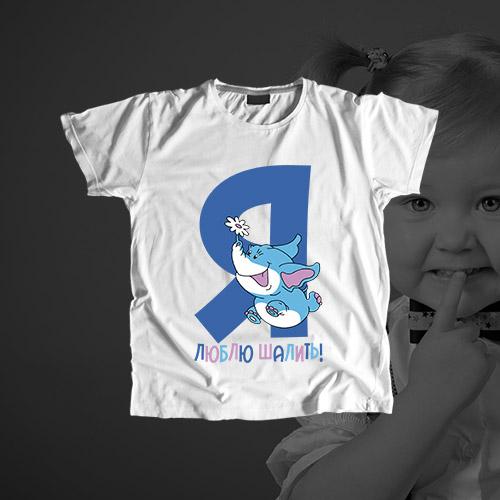 Детская футболка «Я люблю шалить»