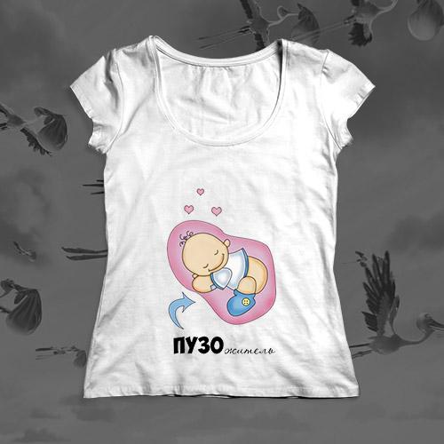 Футболка для будущей мамы «Пузожитель»