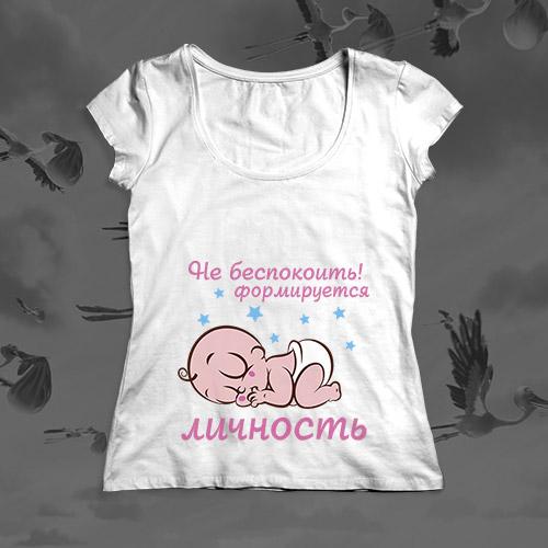 Футболка для будущей мамы «Не беспокоить! Формируется личность!»
