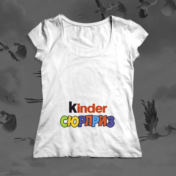 Футболка для будущей мамы «Kinder Сюрприз»