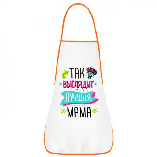 Фартук «Так выглядит лучшая мама»