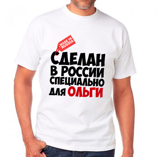 Именная футболка «Сделан в России специально для Ольги»