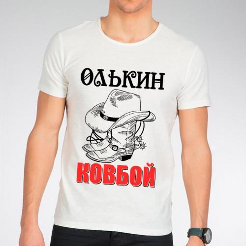 Именная футболка «Олькин ковбой»