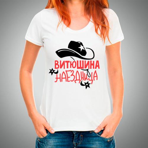 Именная футболка «Витюшина наездница»