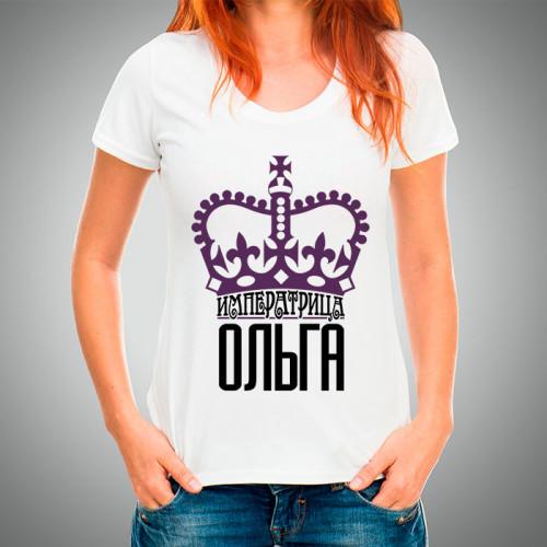 Именная футболка «Императрица Ольга»