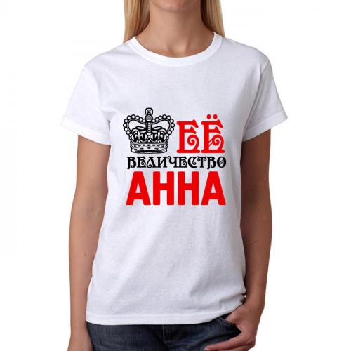 Именная футболка «Ее величество Анна»