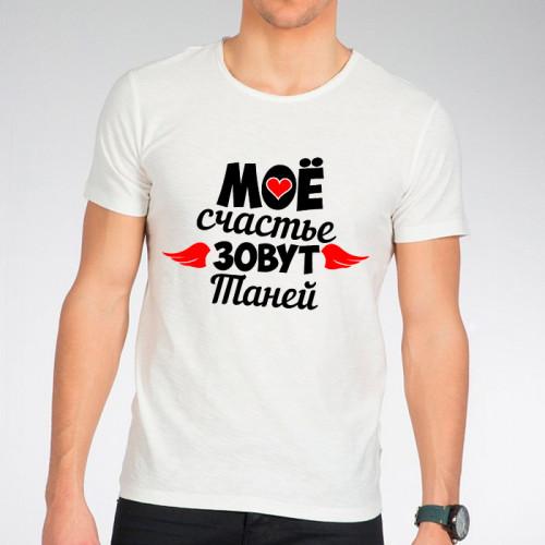 Именная футболка «Мое счастье зовут Таней»