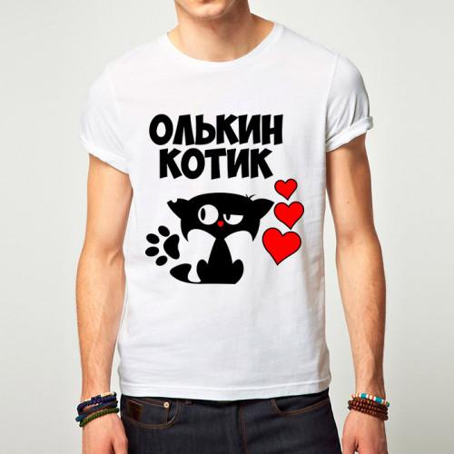Именная футболка «Олькин котик»