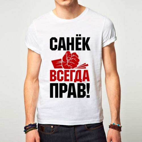 Именная футболка «Санек всегда прав»