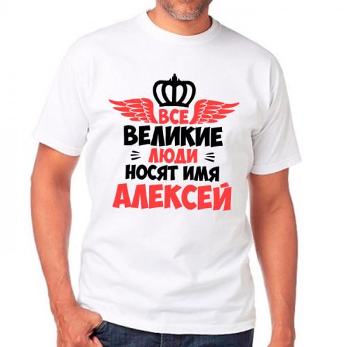 Именная футболка «Великие люди носят имя Алексей»