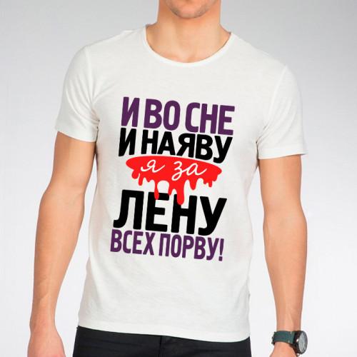 Именная футболка «И во сне и наяву я за Лену всех порву»