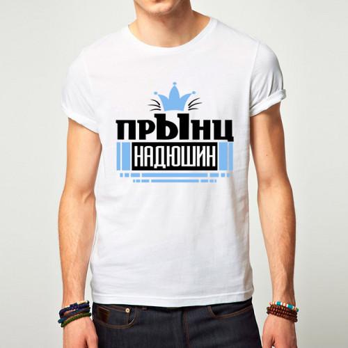 Именная футболка «Надюшин прЫнц»